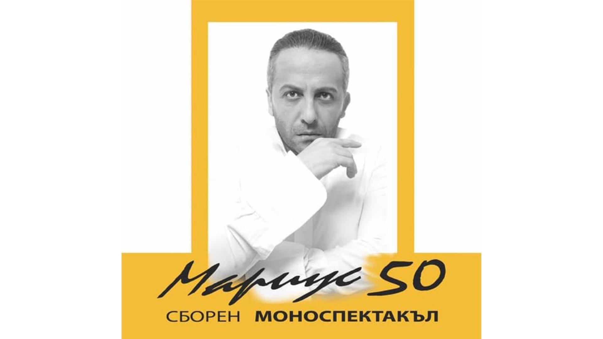 Мариус 50 - сборен моноспектакъл