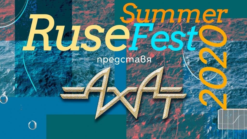 С RUSE SUMMER FESTIVAL 2020 стартира лятната програма  на Община Русе