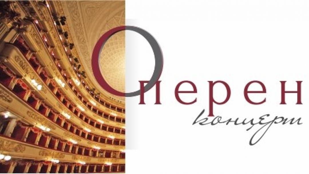 "Оперен концерт утре вечер в зала ""Опера"""
