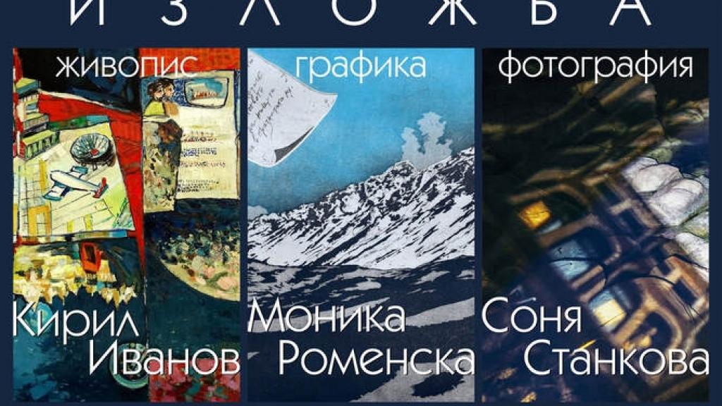 Трима пловдивски художници откриват изложба в РХГ днес