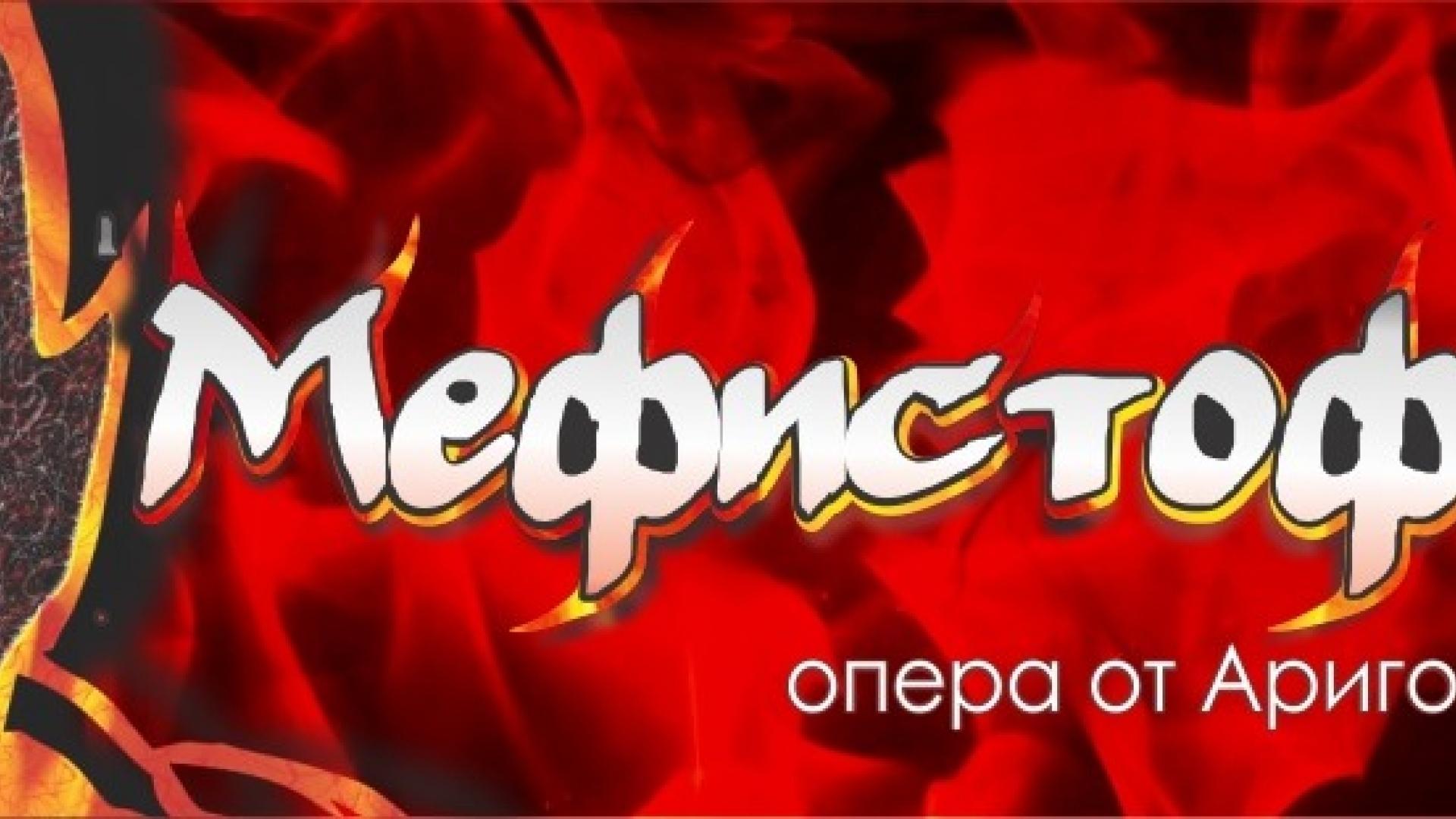 """Операта """"Мефистофел"""" на русенска сцена като част от програмата на ММД 2020"""