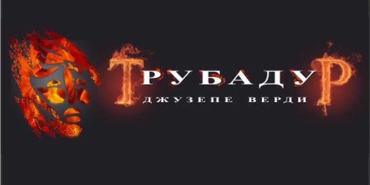 Оперна постановка Трубадур на сцената на Държавна опера-Русе