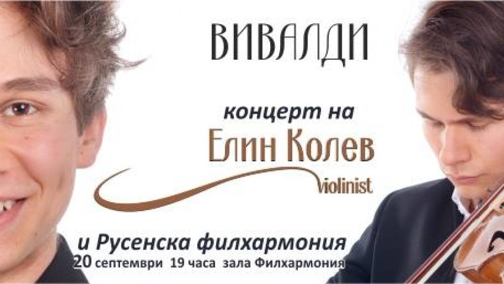 Елин Колев и Русенска филхармония с концерт през септември