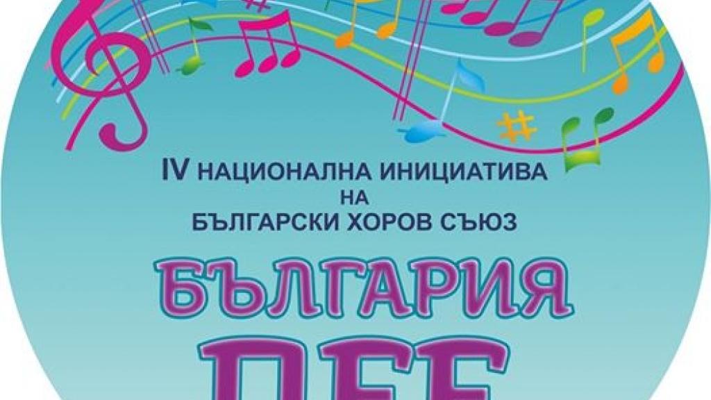 """Русенски хорове се събират на една сцена за инициативата """"България пее"""""""