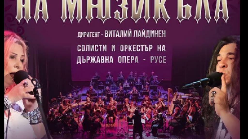 """Звезди от """"Ахат"""" и Милена пеят популярни арии от мюзикъли тази вечер в Русе"""