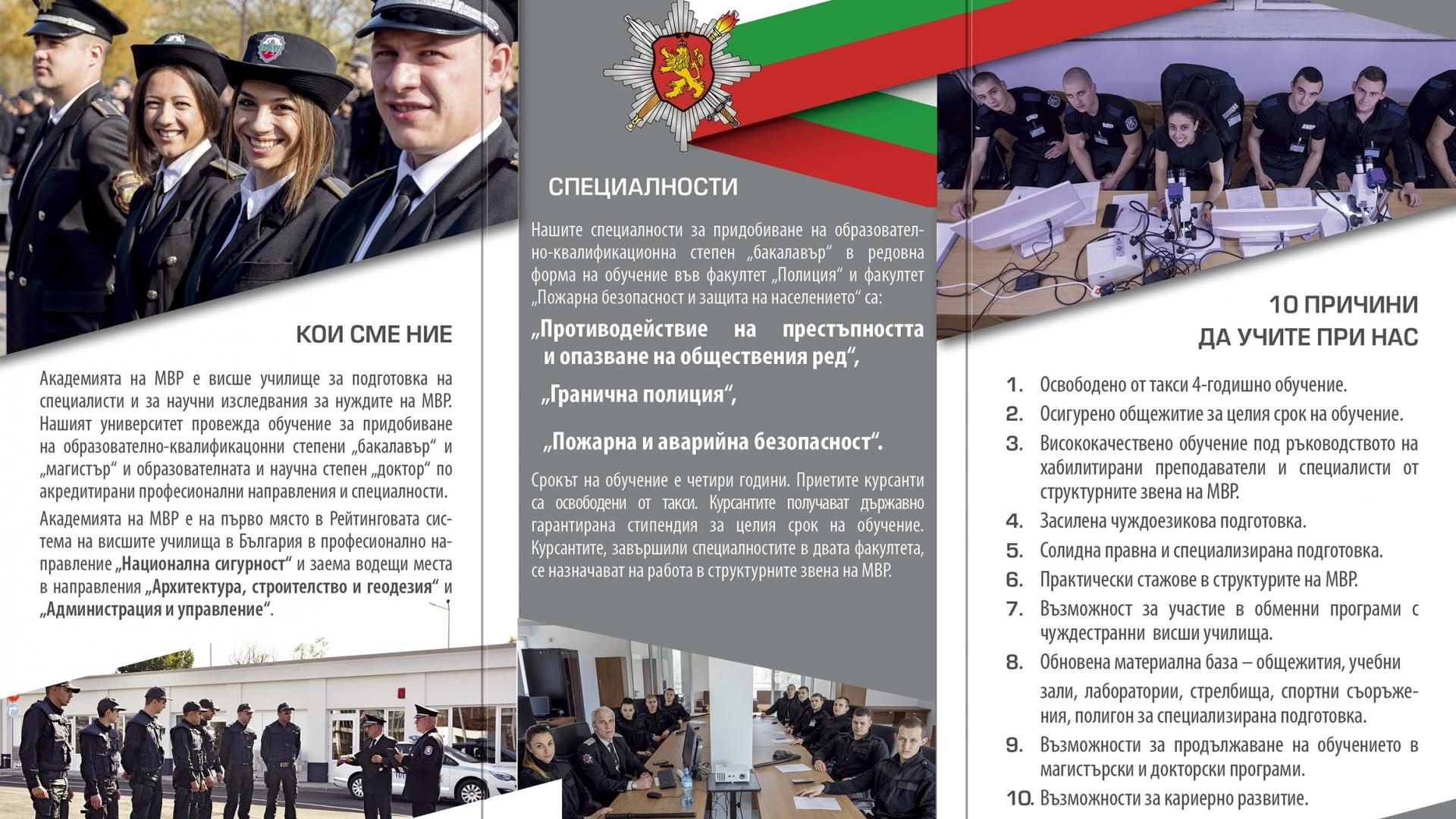 Започна кандидатстудентската кампания в Академията на МВР