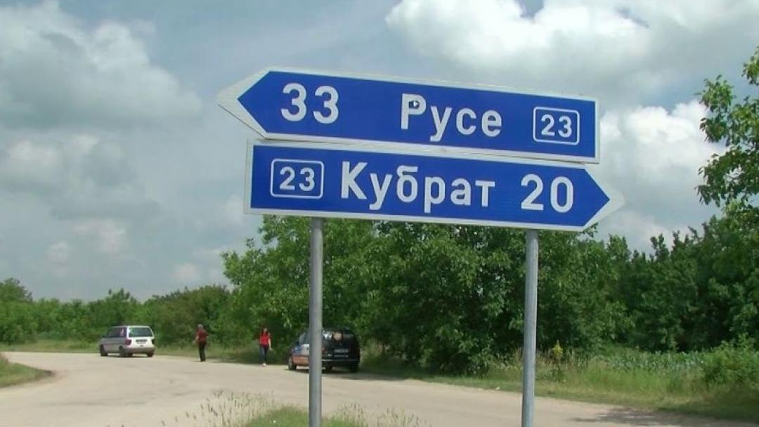 Одобрен е проектът за рехабилитация на пътя Русе – Кубрат