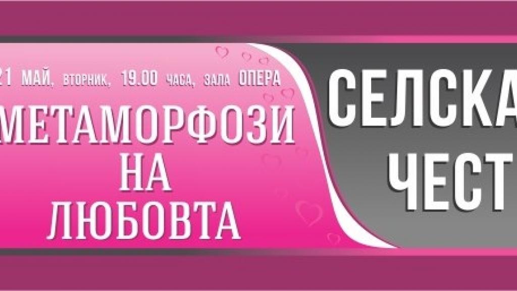 Премиера с музиката на Пиацола и Маскани в Русенска опера
