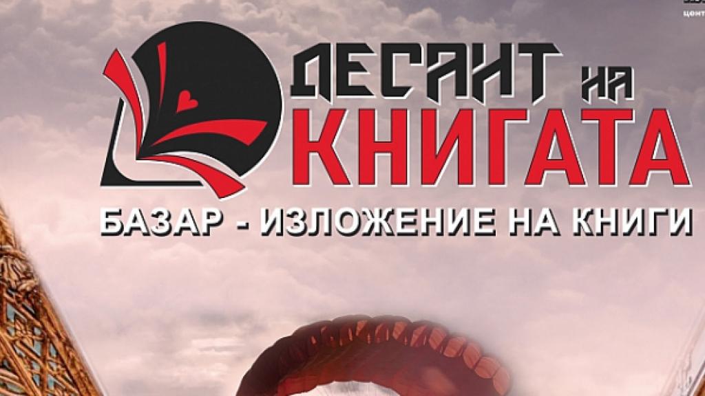 """""""Десант на книгата"""" представя съвременни български писатели"""