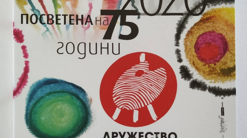 75 години от основаването на  Дружеството на художниците – Русе ще бъде отбелязано с изложба