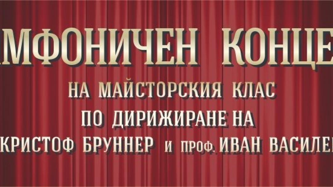 Концерт на участниците в Майсторския клас по дирижиране