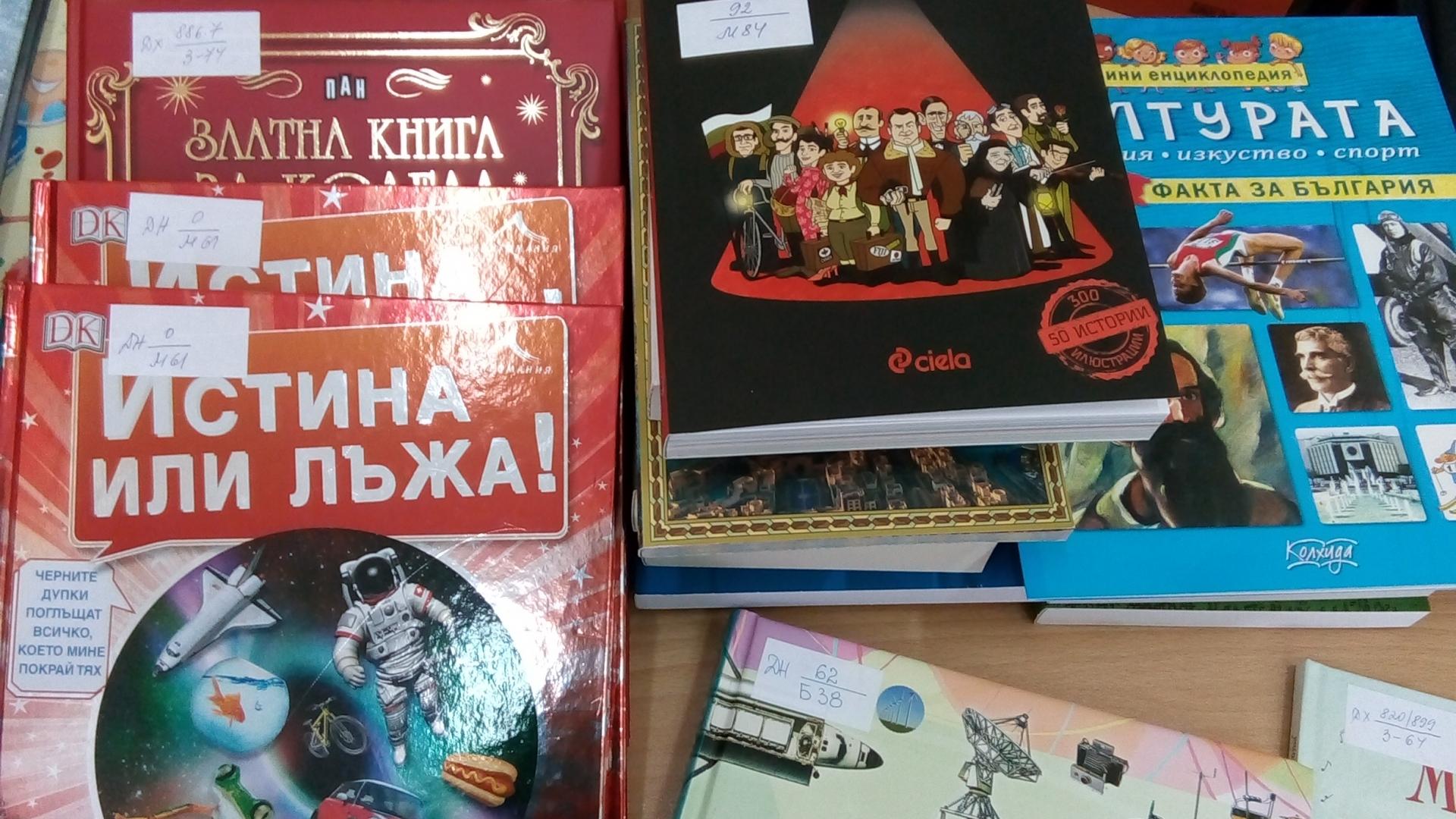 Още нови книги в русенската библиотека