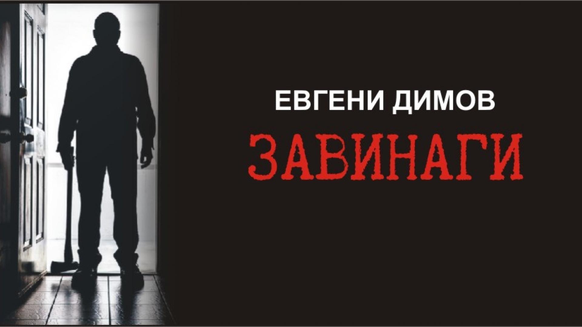 Завинаги от Евгени Димов