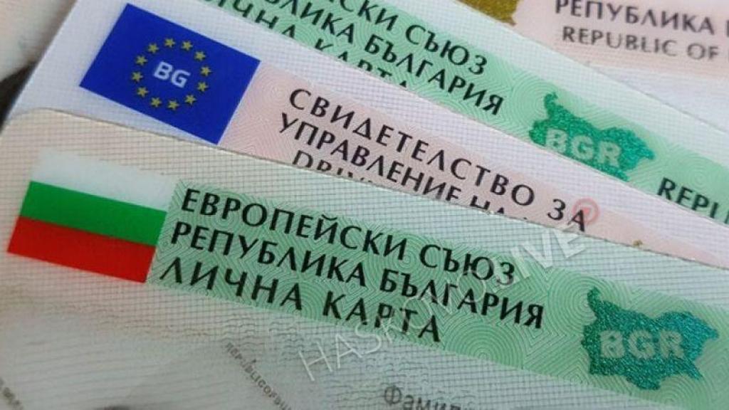 Смяната на лични документи в Русе с час по телефона