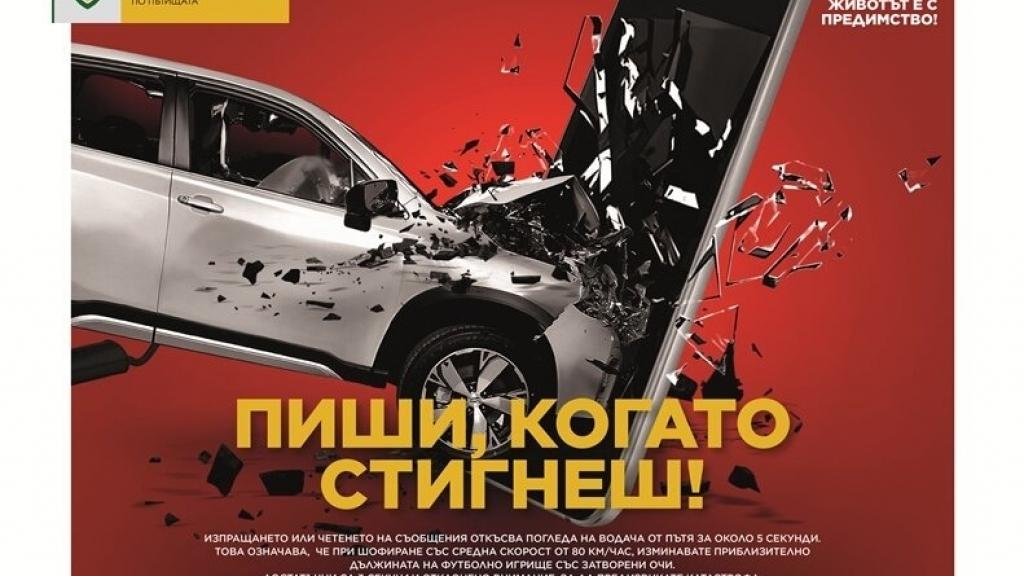 Русе отбеляза деня на пътната безопасност