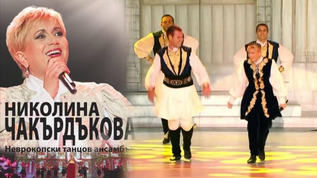 14 и 15 ноември 2017 - Концерт на Николина Чакърдъкова и Неврокопски танцов ансамбъл