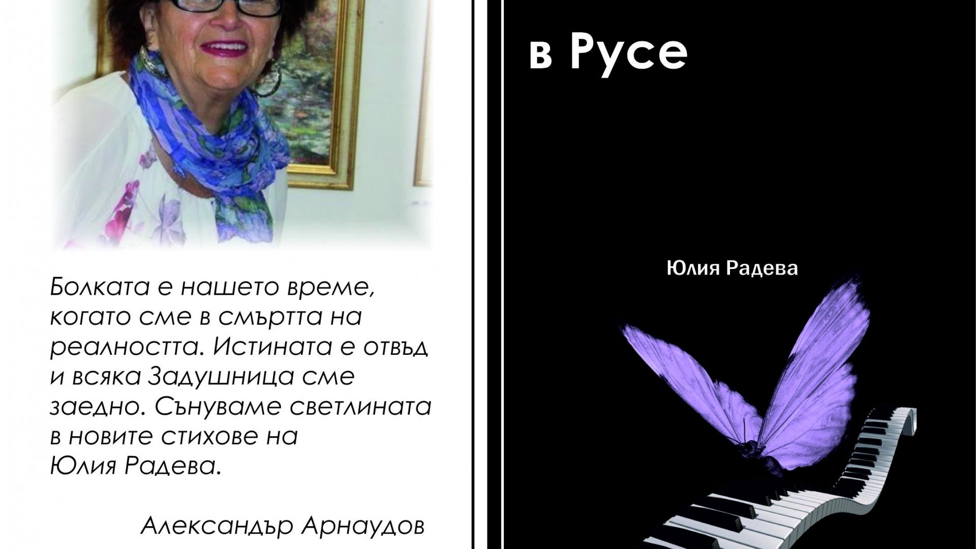 Представят днес поетичната книга на Юлия Радева
