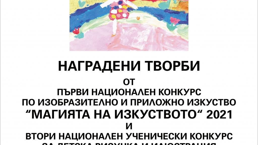 Нова изложба на Общинския детски център за култура и изкуство