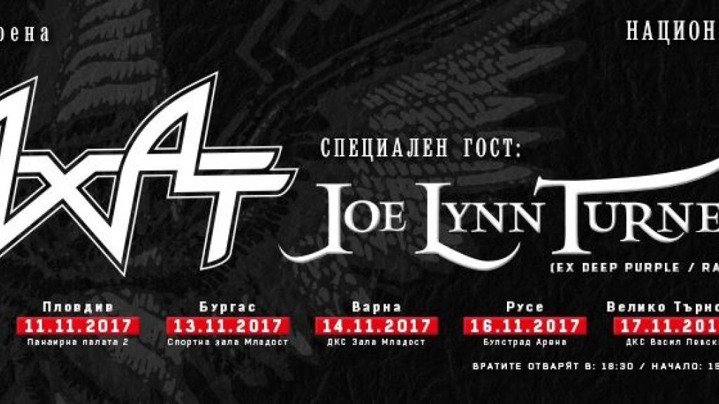 16 ноември 2017 - Концерт на Ахат и Джо Лин Търнър