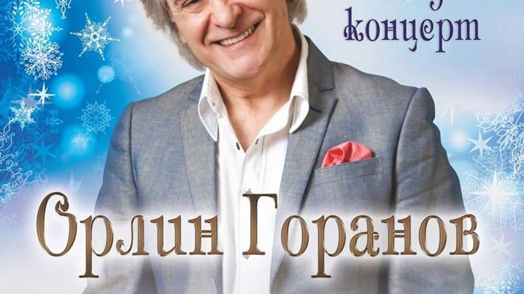 17 декември 2017 - Концерт на Биг Бенд Русе и Орлин Горанов