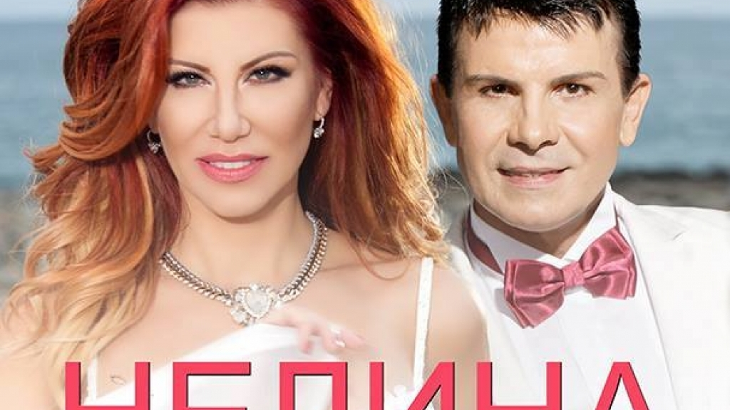 25 октомври 2017 - Фолклорен спектакъл с Нелина и Светослав Стойчев