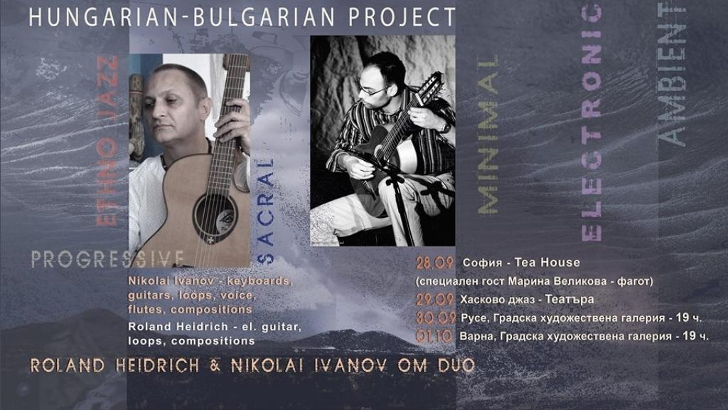 30 септември 2017 - Концерт на Николай Иванов и Роланд Хейдрич