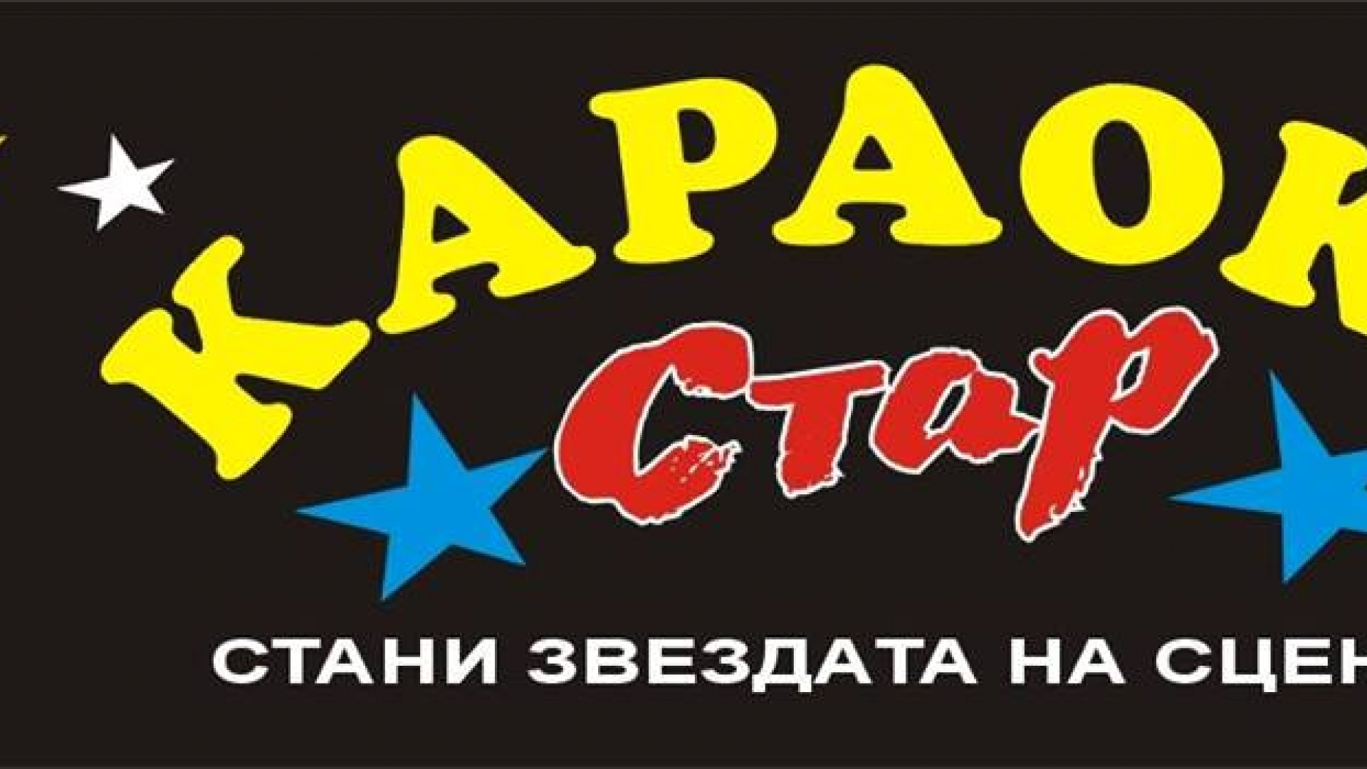 Програма на концертния сезон в Караоке Стар - м. ноември и декември, 2017