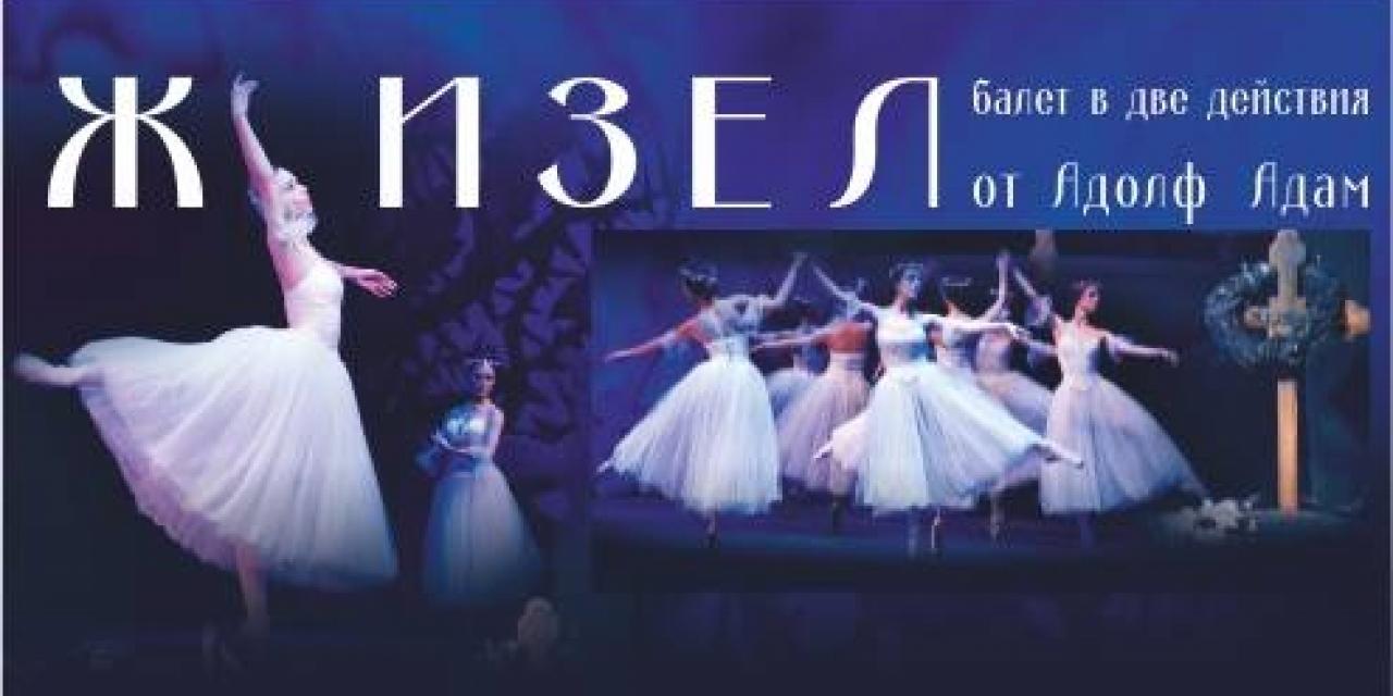 Балетна постановка Жизел в Държавна опера Русе
