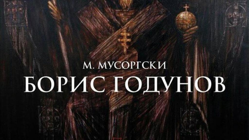 21 април 2018 - Опера БОРИС ГОДУНОВ от М. Мусоргски