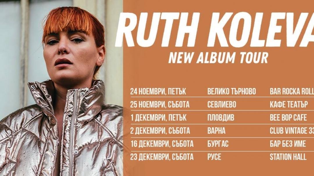 23 декември 2017 - Рут Колева представя новия си албум