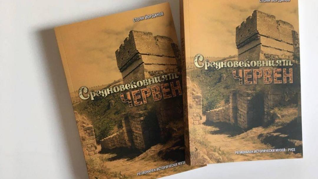 Излезе от печат книга за Средновековния град Червен