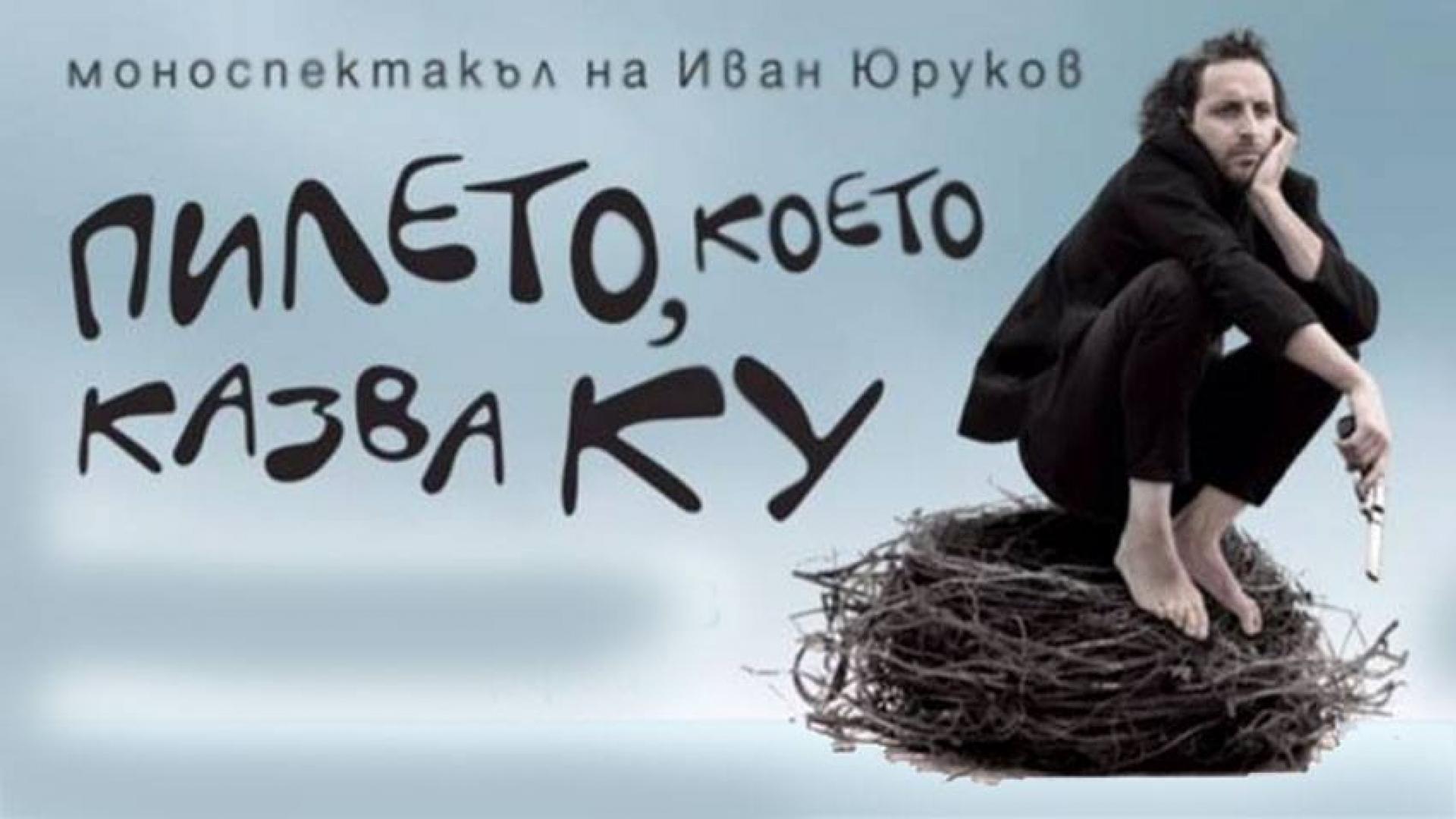 """Моноспектакълът """"Пилето, което казва КУ"""" на Иван Юруков на русенска сцена"""