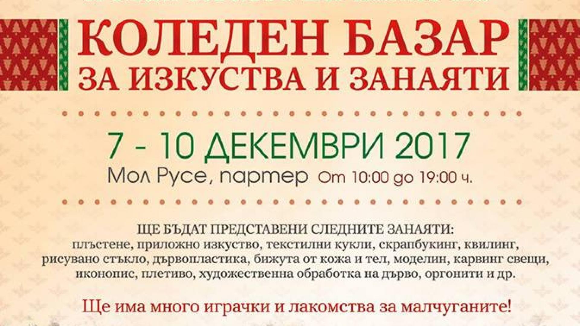 7 - 10 декември 2017 - Коледен базар за изкуства и занаяти
