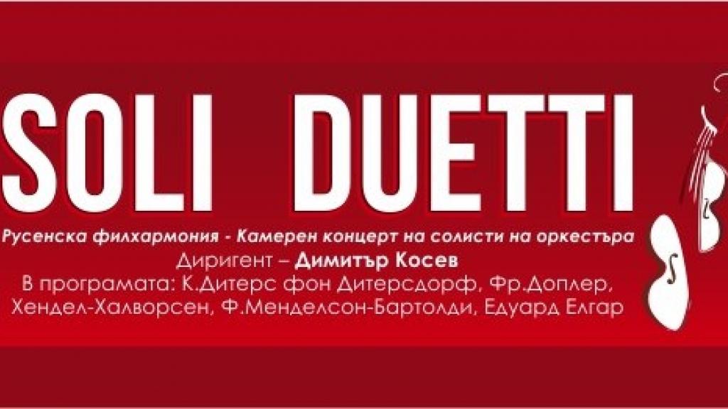 Камерен концерт на солисти и оркестър на Русенска филхармония