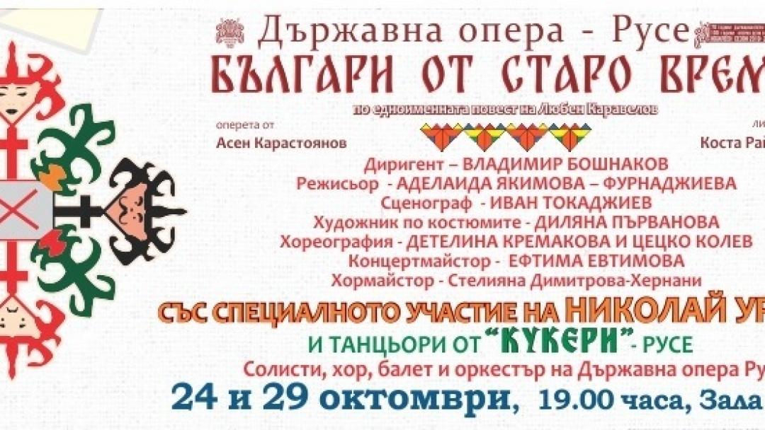 """Николай Урумов става Хаджи Генчо в """"Българи от старо време"""" на Русенска Опера"""