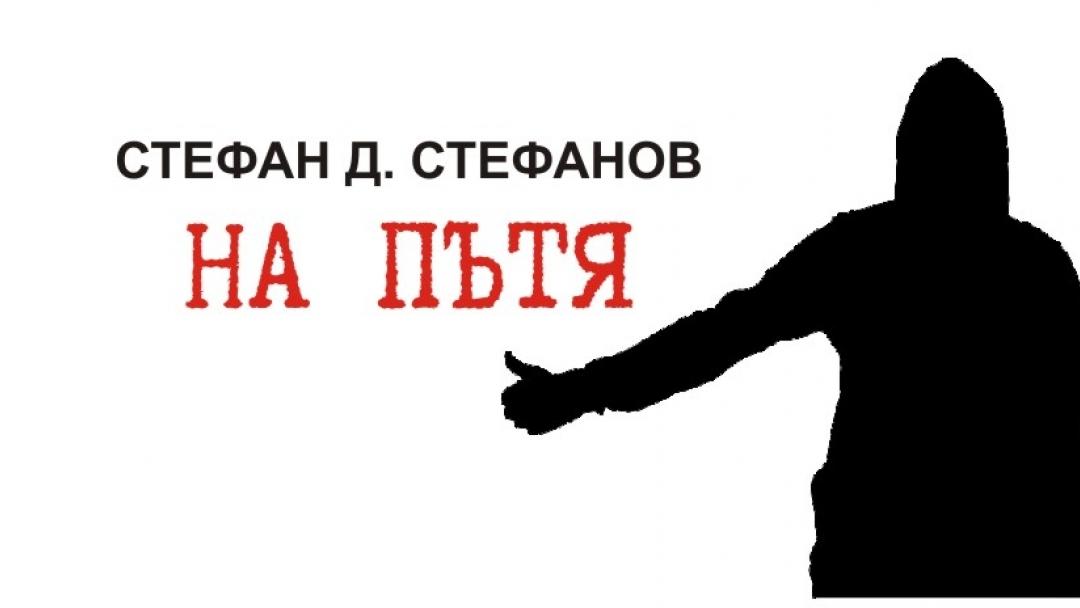 """""""На пътя"""" от Стефан Д. Стефанов"""