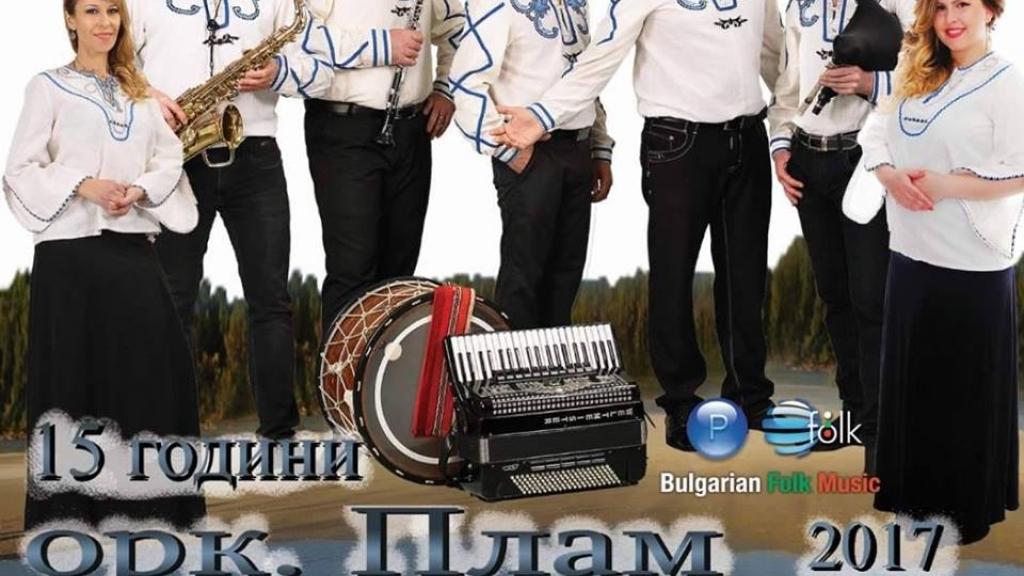 8 юни 2017 - 15 години Оркестър ПЛАМ край Дунава