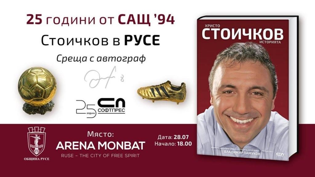 Русе посреща легентата Христо Стоичков на 28 юли
