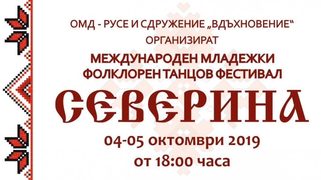 """Български и чужди състави се включват в танцовия фестивал """"Северина"""" утре"""