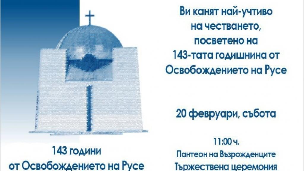 Отбелязваме 143 години от Освобождението на Русе