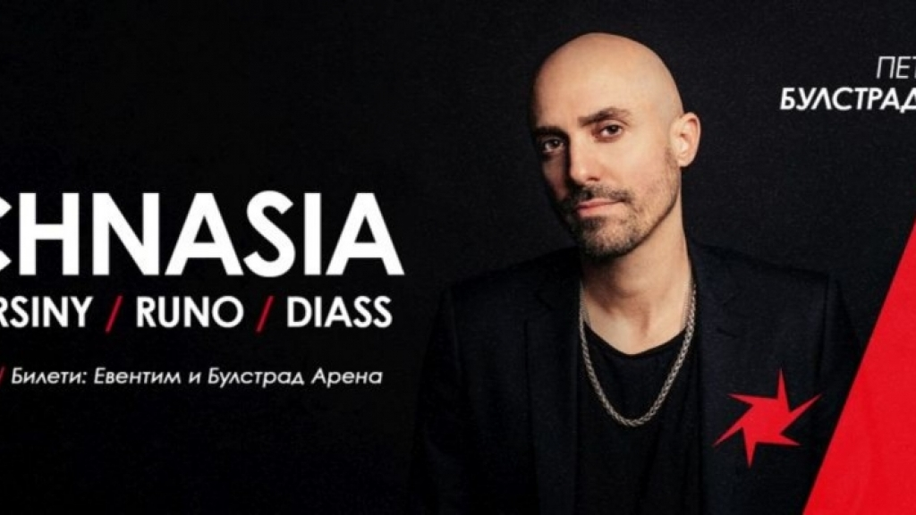 23 декември 2016 - Technasia в Булстрад Арена