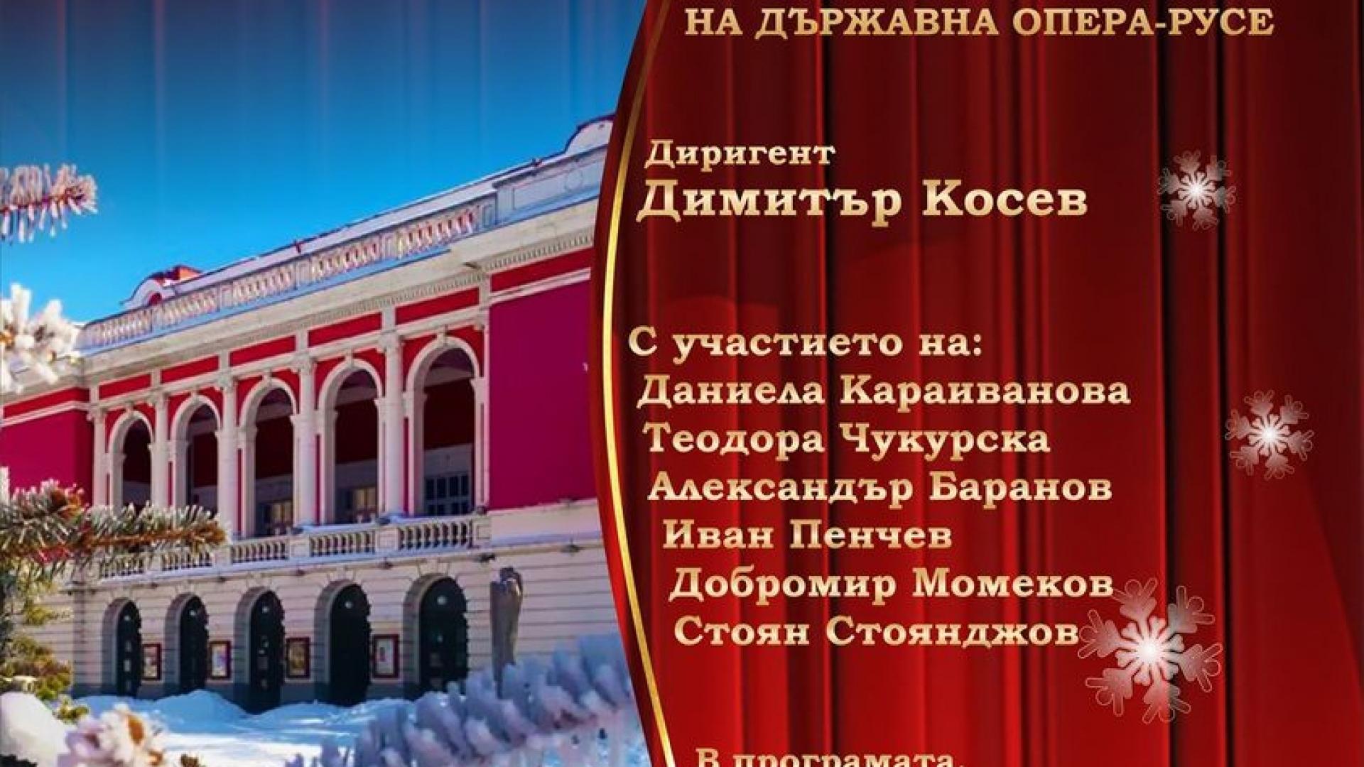 Държавна опера – Русе с безплатен празничен концерт към русенската публика