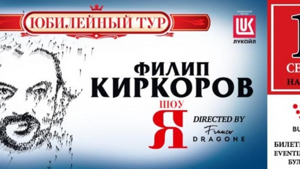 17 септември 2017 -  ФИЛИП КИРКОРОВ - ШОУ Я by Franco Dragone