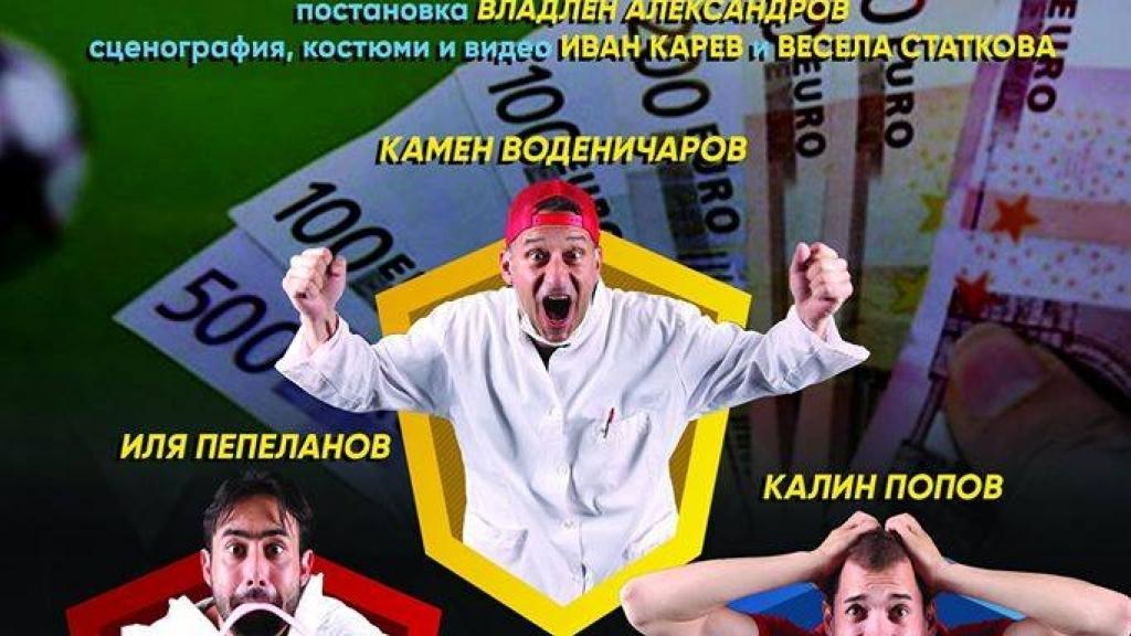 """Камен Воденичаров с постановката """"Не залагай на англичаните"""" в Русе през април"""