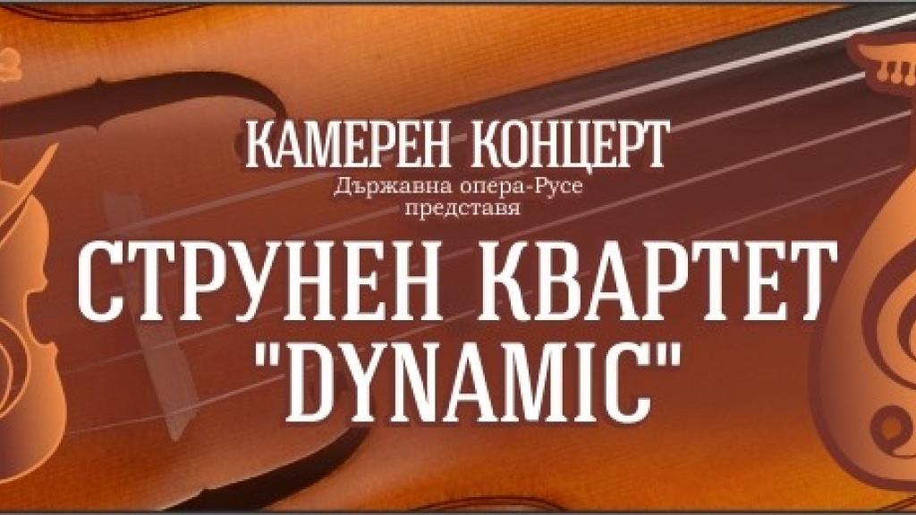 """Струнен квартет """"DYNAMIC"""" с концерт в зала """"Опера"""""""