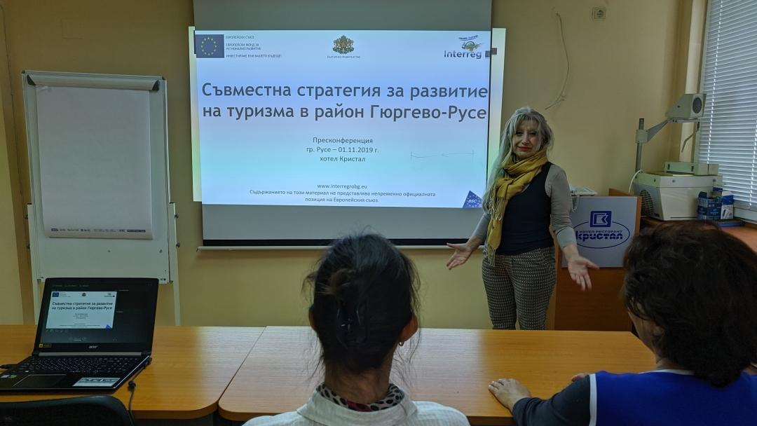 """Приключиха дейностите по проект """"Съвместна стратегия за развитие на туризма в район Гюргево-Русе"""""""