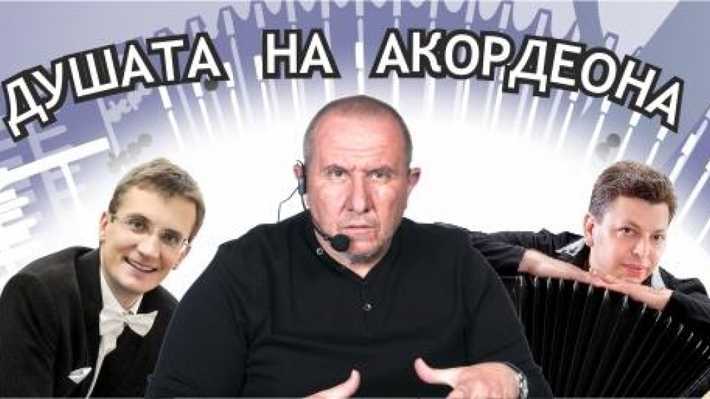 """Русенска опера представя """"Душата на акордеона"""" във Велико Търново"""