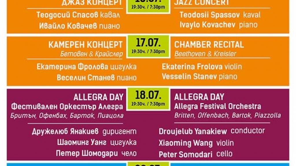 Пето издание на международния летен фестивал и академия Алегра РУСЕ ще се проведе от  12.07.2018 до 27.07.2018