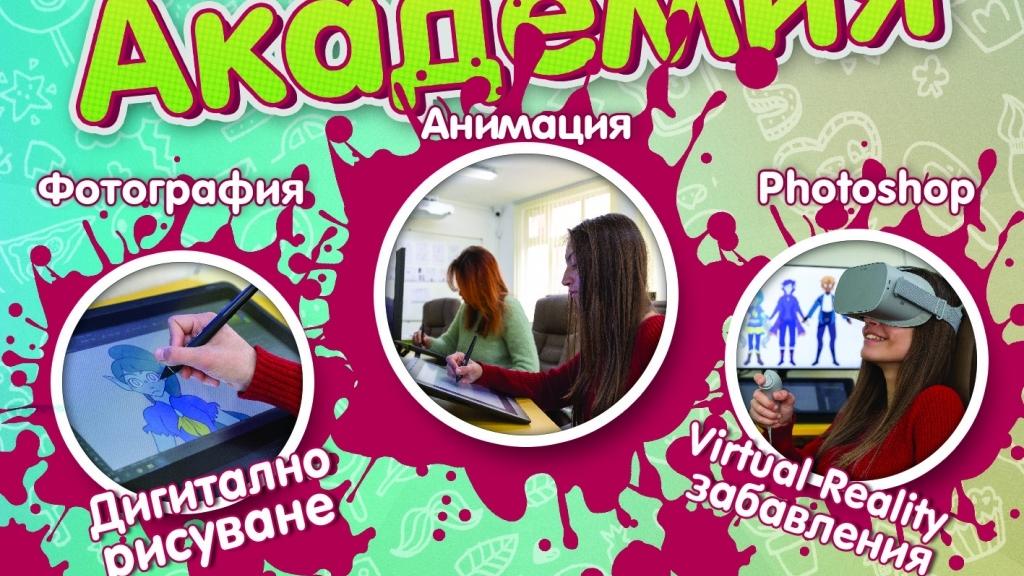 Покана за Лятна креативна академия за деца