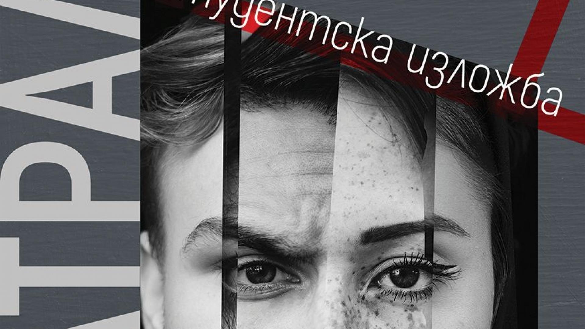 Представят в изложба студентски театрални плакати